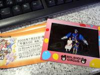 サーカスのチケットと写真