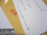お姑さんからの手紙