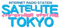 インターネット放送局サテライト東京