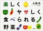 楽しくヤサしく食べられる野菜・大森亮(著)