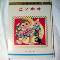 世界の童話・ピノキオの表紙