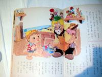 ピノキオの挿絵