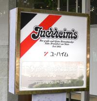 ユーハイム入口