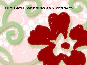 14回目の結婚記念日