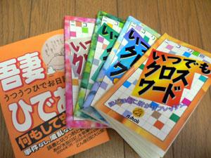 ママ友から「うつうつひでお日記」うちのダンナさんからパズルの本4冊!